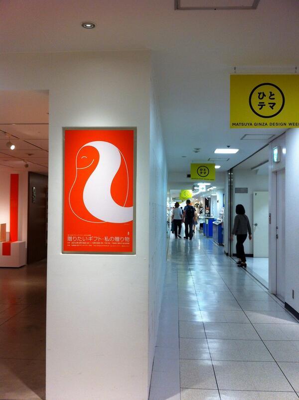 今日から「贈りたいギフト・私の贈り物」展がスタートしました。 http://t.co/lIInXsOG1M MATSUYA GINZA DESIGN WEEKとの連動企画です。8階ムーミン展も今日から開催! http://t.co/izMaukPeFM