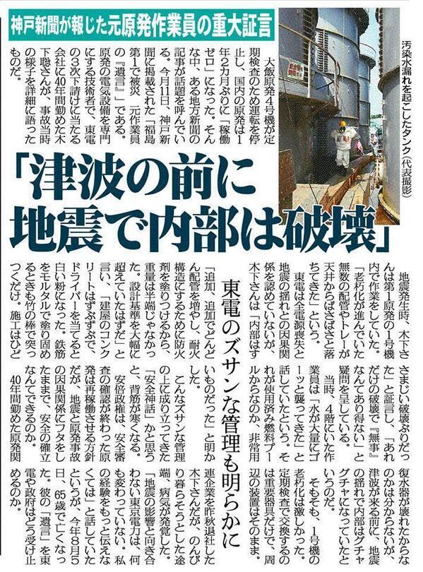 それでも国は無視、検察も警察も知らん顔だろうね RT @enepare: 【東京電力福島第一原発事故】 元作業員「福島原発 は、津波の前に地震で壊れていた」 http://t.co/Bz1k7sQ2xw