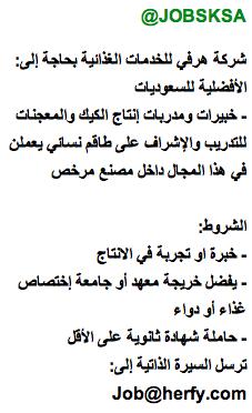وظائف للبنات بالسعودية الجمعه 18-6-1435-وظائف BlWWV8WCIAAlLI9.png