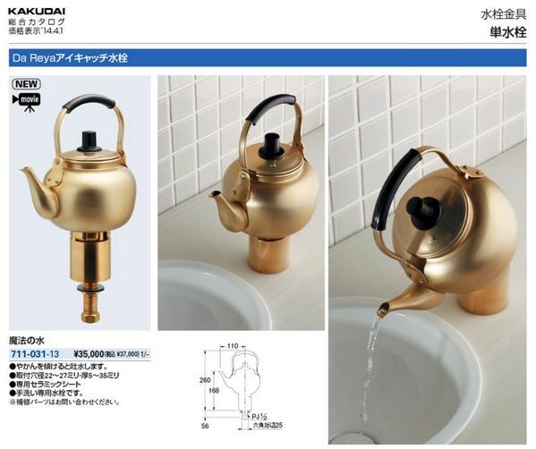 カクダイのDaReya水栓シリーズ、いつの間にか新作が登場してた(笑) 商品名が関西弁ではないのが新作の様子。一体誰得なんだとは思うけれど、こう言うメーカー好きだなー。 http://t.co/ggqfUnyPZN