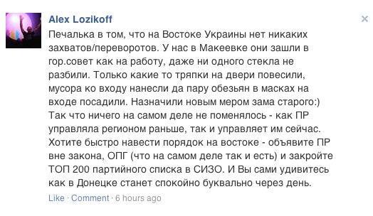 Сепаратисты заблокировали горсовет в Енакиево: сотрудников и учащихся учебных заведений распустили по домам - Цензор.НЕТ 3081