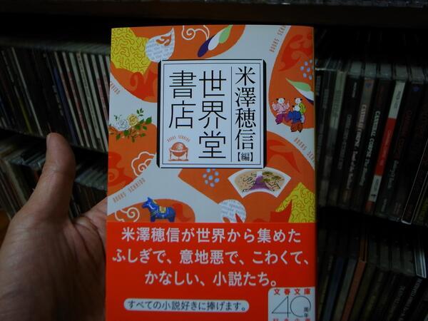 米澤穂信さんが愛する短編小説を世界中からよりすぐった珠玉のアンソロジー『世界堂書店』の見本が完成。発売は連休あけの5月9日頃です。 http://t.co/CH5heY6VZG