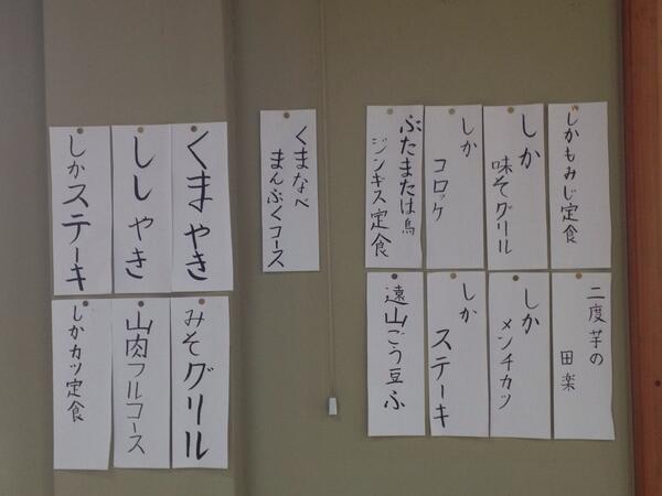 本日のすばらしい手書きメニュー。くま、しか、しし。星野屋@飯田市 http://t.co/NKbkpDJtcA