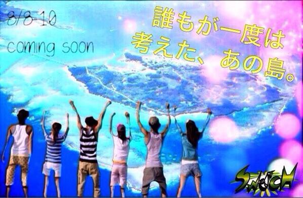 【  ついに新イベント情報解禁‼︎‼︎‼︎  】          今回のイベントの舞台は…                    『無人島』               学生生活の思い出に    無人島に冒険しに行きませんか? http://t.co/PfZu4iFHzA
