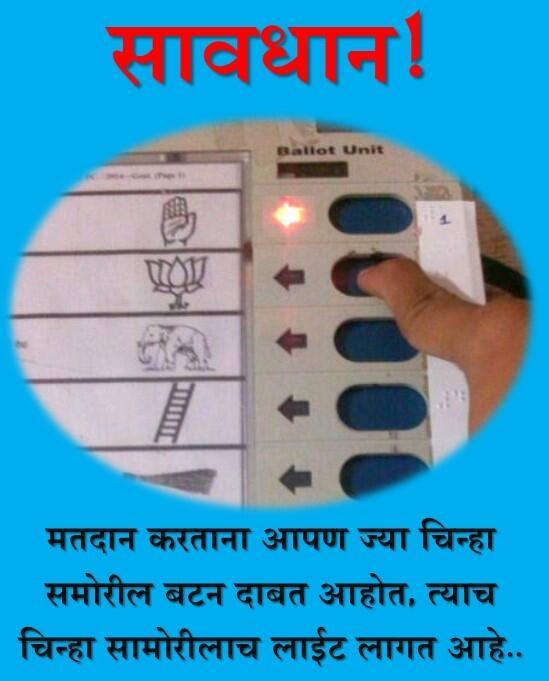 #Alert this has happened in Pune! #LeaderNaMo http://t.co/aM5UE2vS41