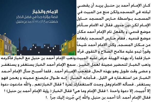 «أحمد بن حنبل».