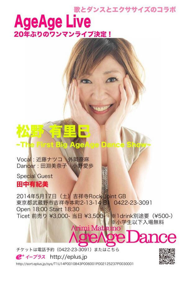 チケットは明日から発売です! よろしくお願いします。 http://t.co/jweryK0n36