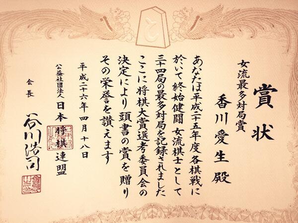香川愛生❄️2日目西れ72b on Twit...