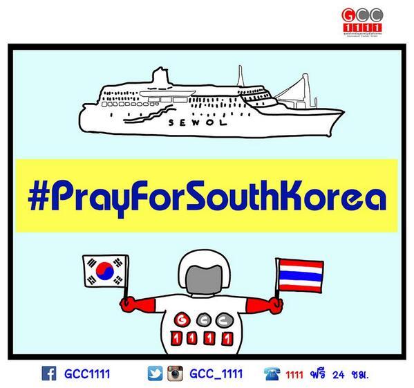 ขอส่งกำลังใจให้ทุกคนบนเรือ #Sewol ปลอดภัย #PrayForSouthKorea #gcc1111 http://t.co/VflZwHZNkj