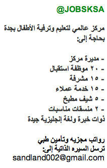 وظائف للبنات السعودية الاحد 20-6-1435-وظائف BlgmKnjCAAASlKO.png