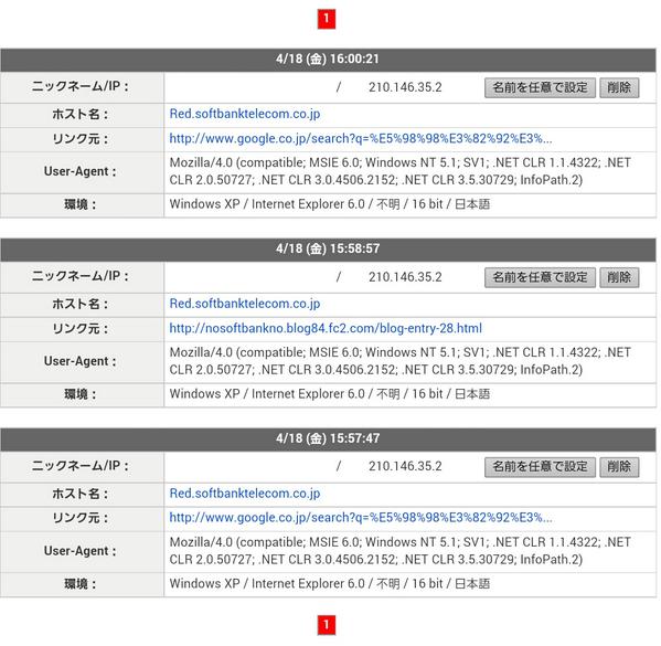 サポート終了したWindowsXPとIE6でアクセスしてくるソフトバンクテレコム様こんにちは #softbank @masason http://t.co/xrBLjJfui3