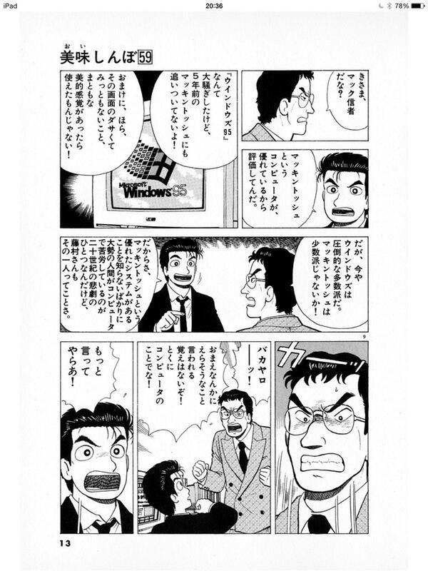 "shota on Twitter: ""美味しんぼの山岡士郎はMac信者 http://t.co ..."
