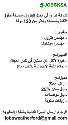 وظائف حكوميه الاثنين 21-6-1435-وظائف حكومه Blmc-WECIAA4xgh.png