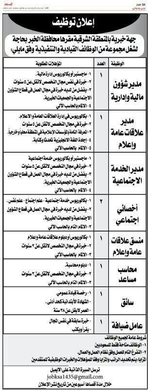 وظائف حكوميه الثلاثاء 22-6-1435-وظائف حكوميه Blp8lJSCcAAYrjH.jpg