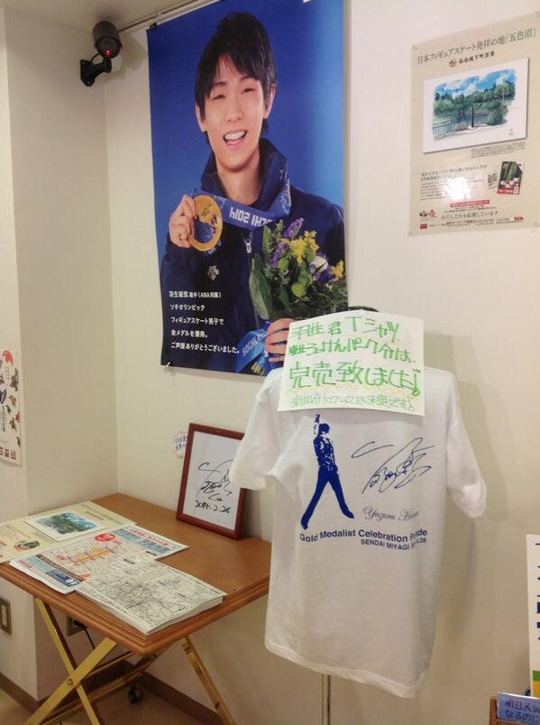 #羽生結弦選手 の記念Tシャツ、大好評につき東北ろっけんパーク分は完売致しました。 追加分に関しましては未定となっております。 (こず) http://t.co/kWO5pTHpX0
