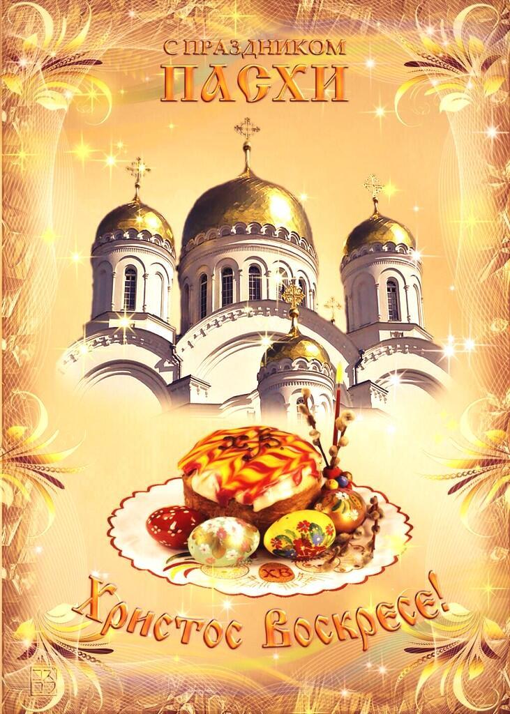 Открытки прикольные, воскресенье христово открытки