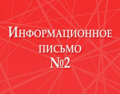 """Второе информационное письмо """"Connect-Universum 2014""""  http://t.co/wpnujPoNfP http://t.co/6If5LIcptW"""