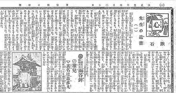 100年前の昨日(4月20日)の朝日新聞に掲載された、夏目漱石『こころ』。 http://t.co/ES1b9IEZc8