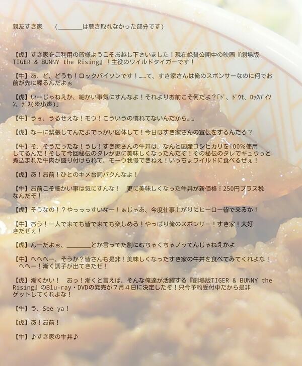 すき家さん親友放送(*・∞・)*・ω・)テキストにおこしてみました。 1ヶ所聴き取れなかった…!