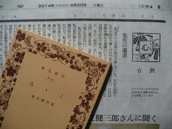 昨日(4月20日)から朝日新聞で再連載が始まった夏目漱石『こころ』の紙面。タイトルのイラストは100年前と同じ。一緒に写っているのは岩波文庫。 http://t.co/mqfTxCC55b