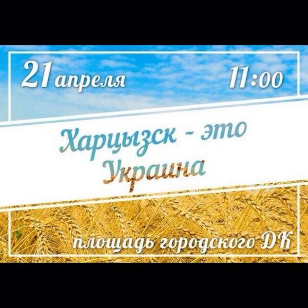 """Фаны донецких """"Шахтера"""" и """"Металлурга"""" поют """"бандеровскую"""" песню - Цензор.НЕТ 7959"""