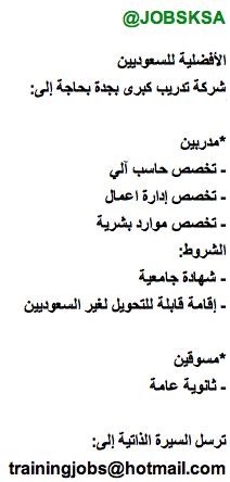 وظائف للرجال بالسعودية الاربعاء 23-6-1435-وظائف Blv45kXCEAAe8hN.png