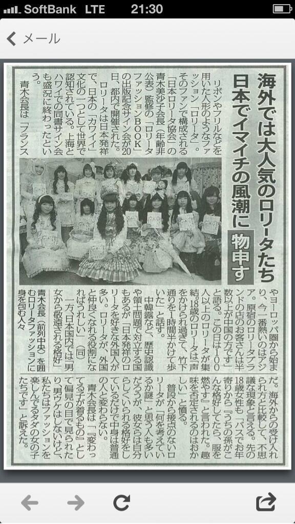 東スポさん記事に!!! http://t.co/Jqnfwjtnrq