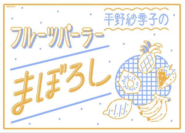 4月29日(火・祝)限定【「平野紗季子のフルーツパーラーまぼろし」】4月29日、ROCKETにて平野紗季子の初著書の発売にあわせて一日限りのフルーツパーラー「まぼろし」を開店いたします!! http://t.co/IqpjYrUSV0 http://t.co/24ttsYZpjr