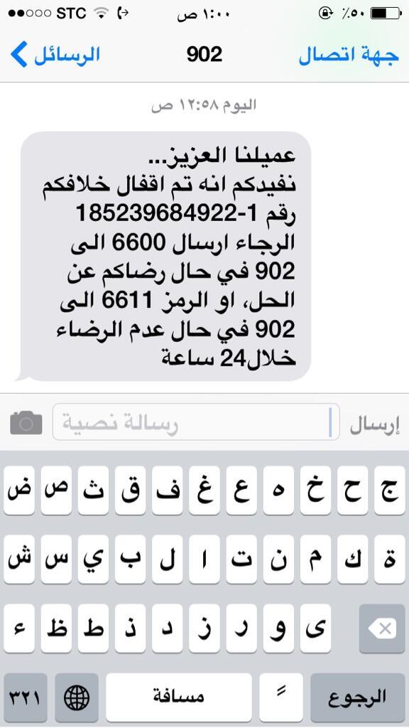 العناية بالعملاء Stc السعودية Di Twitter Skaka Jo أهلا بك تستطيع تقديم بلاغ عبر تطبيق My Stc وسيتم الحل وشكرا عبيد