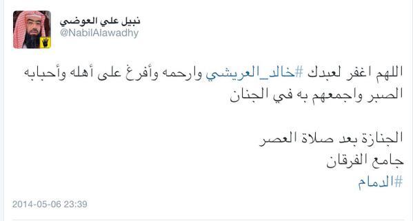 جنازة وتشييع جثمان المذيع خالد Bm-8BXKCcAAkFb8.jpg