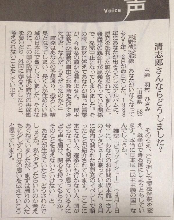 清志郎さんならどうしました? http://t.co/FmcOYXpaJO