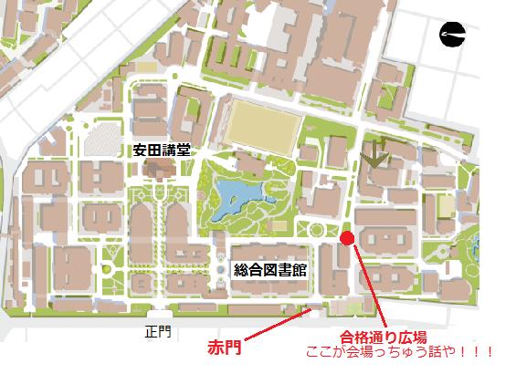 東京大学五月祭@本郷キャンパスでの俺達の試合応援しに来てや! 5/17(土)9:00~10:00 5/18(日)16:40~17:40 場所はどちらも合格通り広場。言うとったわ侑士が…場所には気ぃつけやと…駒場やないで!(忍足謙也) http://t.co/OCMgxdSjZz