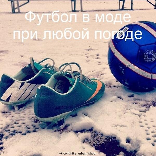 хочется картинка футбол в моде при любой погоде провести простую формулу