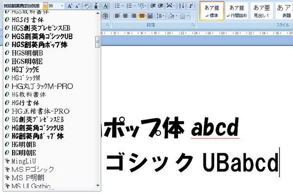 人はなぜポップ体を使ってしまうのか。過去にやむにやまれずWindows PCで貼り紙をつくった経験からすれば、ポップ体を用いるのは「標準インストールされている中で最も太い書体だから」。他に理由はない。  #なんでPOP体 pic.twitter.com/pJvTbBrPZQ
