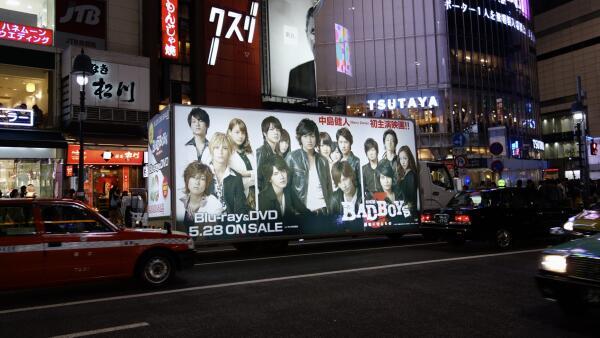 先ほど渋谷で「BAD BOYS J」の主題歌が突然、聞こえて振り向いたらラッピングカーが!内容もかなり詰めこんだので何度観ても新しい発見があると思います。DVDで是非! http://t.co/8Oss0VbTHK #bbj http://t.co/OpcGbDCEKC
