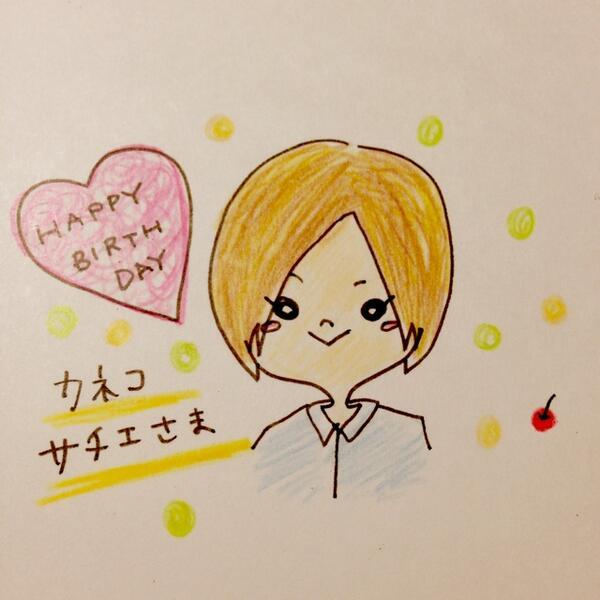 @kanesachi 東京千秋楽、そして、お誕生日おめでとうございます*・゜゚・*:.。..。.:*・'(*゚▽゚*)'・*:.。. .。.:*・゜゚・*素敵なお誕生日を過ごしてください♩ http://t.co/pHhdzbfjP2