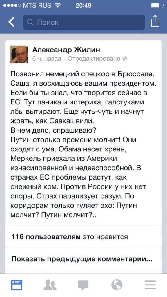 """А мы в Европе задумываемся об альтернативных способов обогрева дома!  """"@ma_singer: Путин молчит. Молчание - золото"""