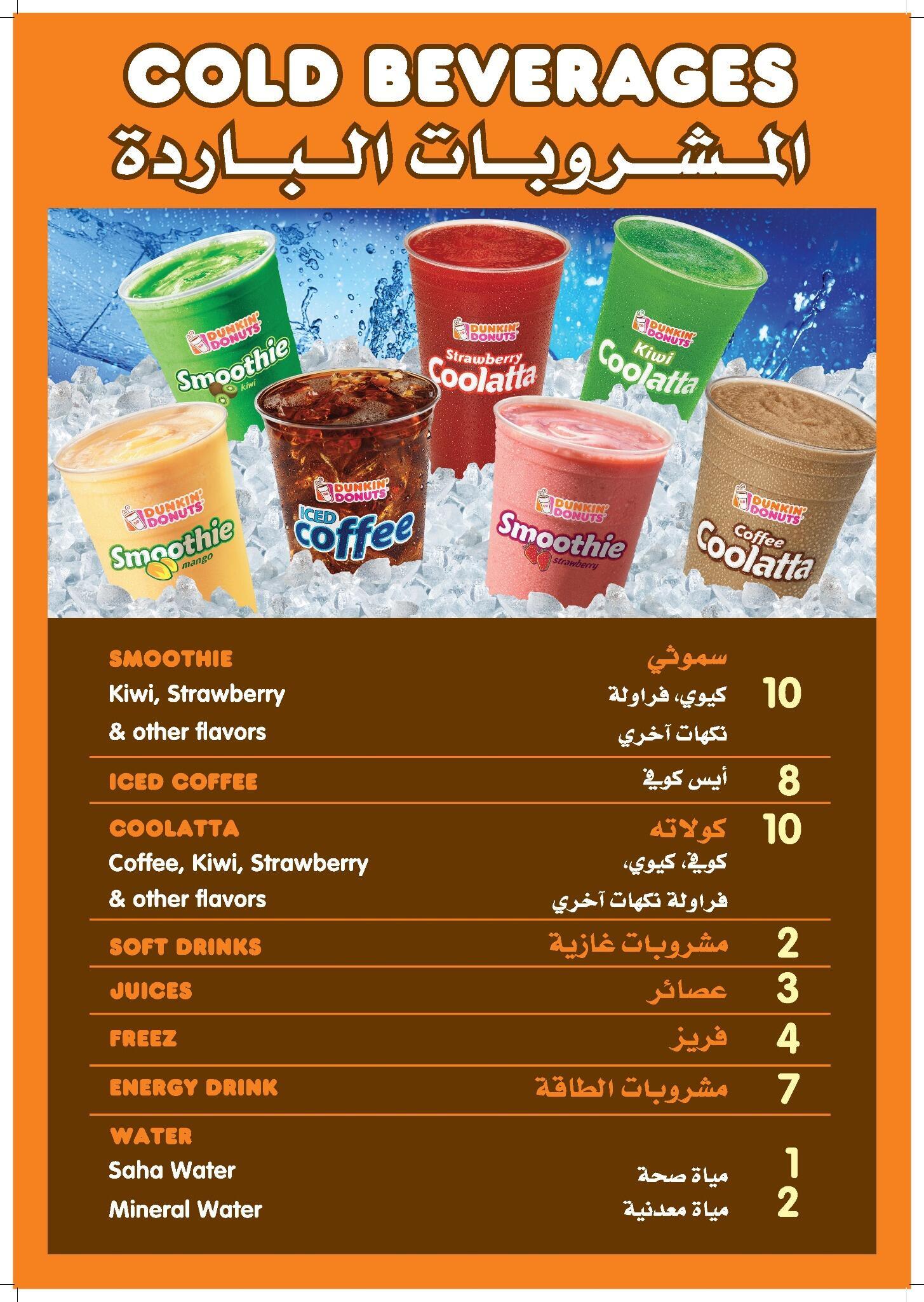 دانكن السعودية Sur Twitter قائمة المشروبات الباردة دانكن السعودية هنا دانكن Http T Co Zyy15v86fn