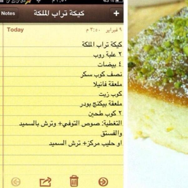 طبخات مصورة On Twitter كيكة تراب الملكه حفل تخرج مبروك Http T Co Udioekfomm
