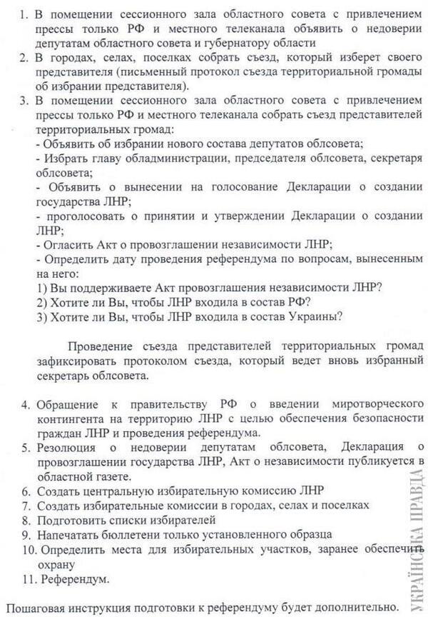 В Луганске из автоматов Калашникова обстреляли дом Ландика - Цензор.НЕТ 3773