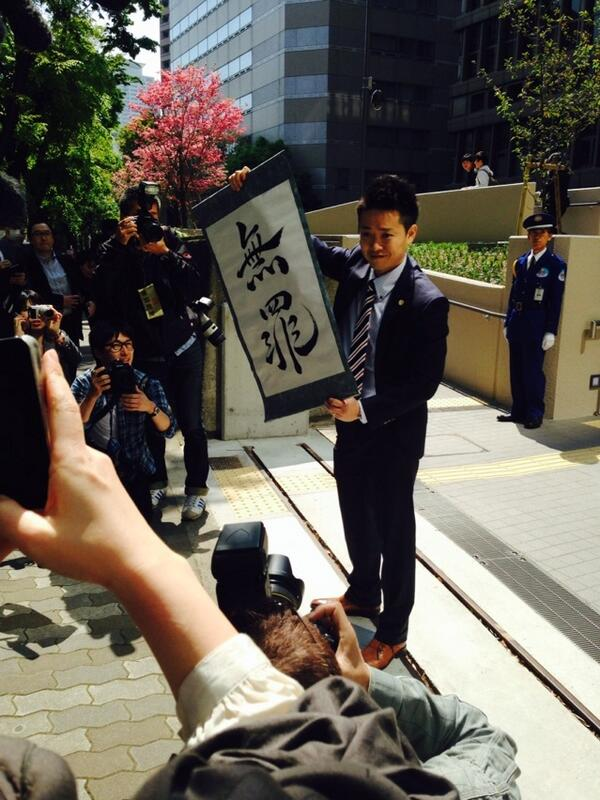 【NOON裁判】 無罪キターーー☆!!!!!凄い!!!!!!! http://t.co/5SrZeY1gxc