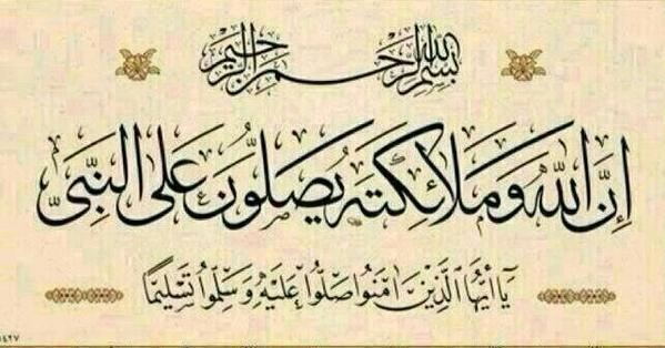 صور فضائل الاعمال , فضل الصلاه علي النبي صلي الله عليه وسلم