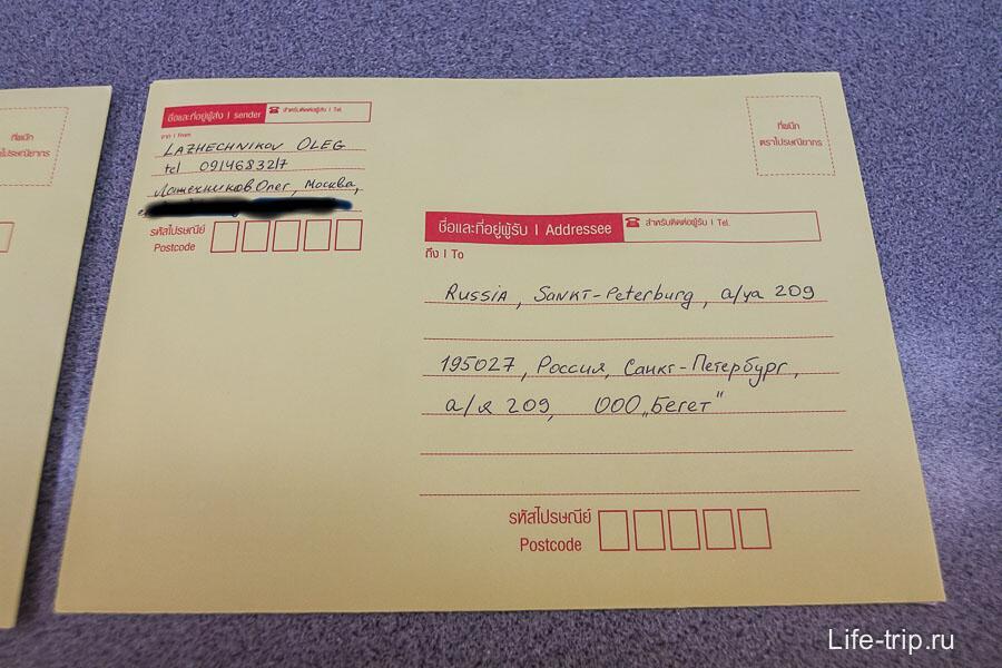 Поздравляю, как отправить открытку из таиланда в россию