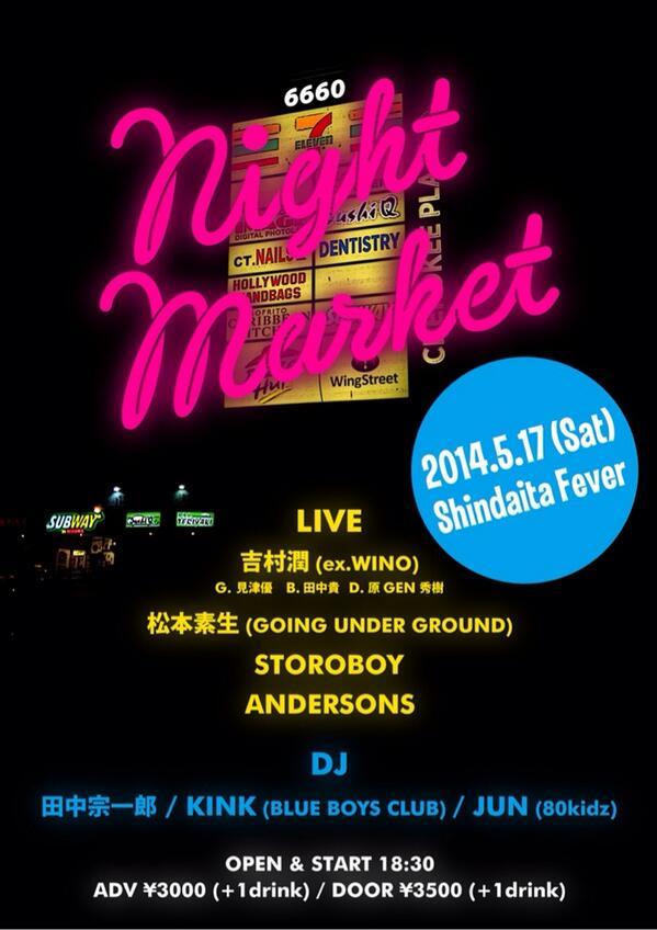 5/17のソロライブの共演に松本素生(Going Under Geound),DJに田中宗一郎、Jun(80kids)も加わりました! 楽しみ!!! http://t.co/ng6bIwA1H0