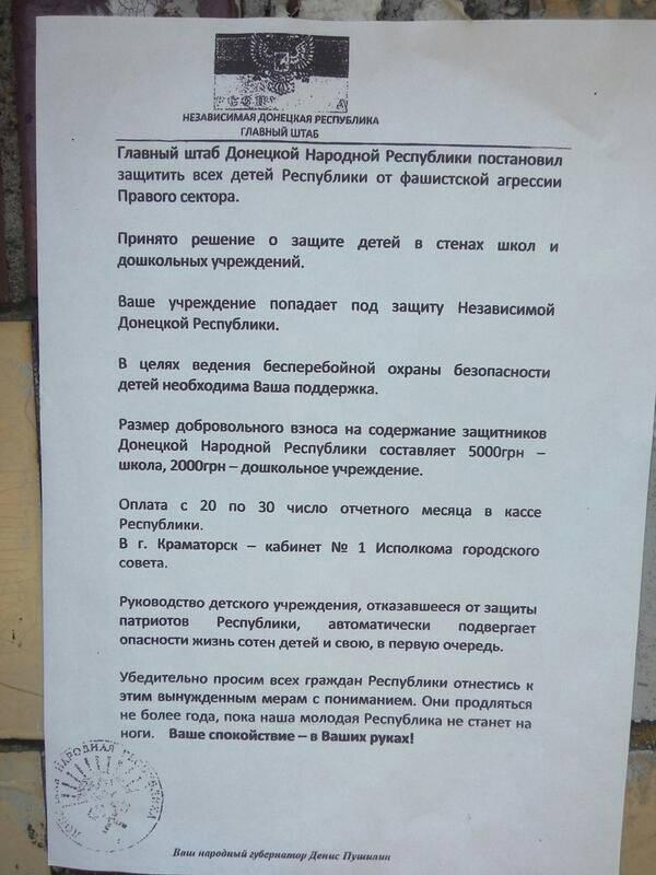 Террористы в Славянске засели в детских садах и больницах, - глава АП - Цензор.НЕТ 4138
