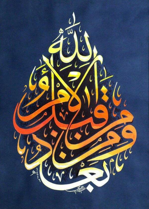 Image result for لله الامر من قبل ومن بعد