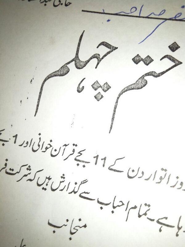 Zaheer Asghar On Twitter Now We Get Invitation Card For Khatam E