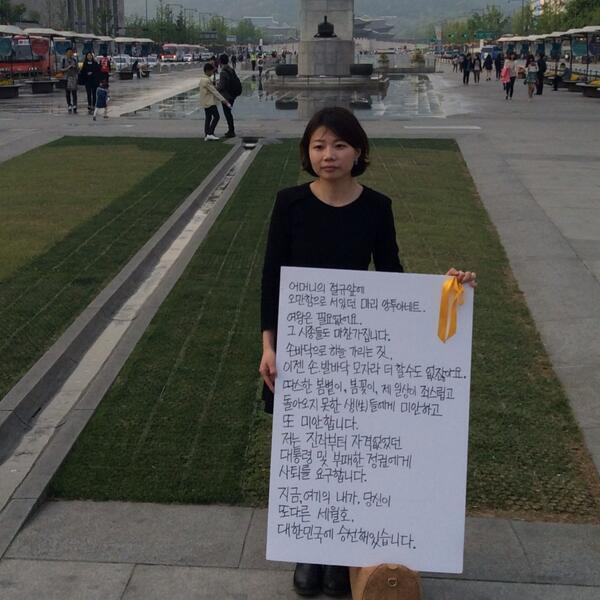 """저 이 사진 보고 1인시위 나간거예요. 이분이야말로 멋진 분!""""@youngrokchoi: @jung_mina  하루전날 광화문에서 시위하신분 아세요? http://t.co/QbVWCDuPIL"""""""