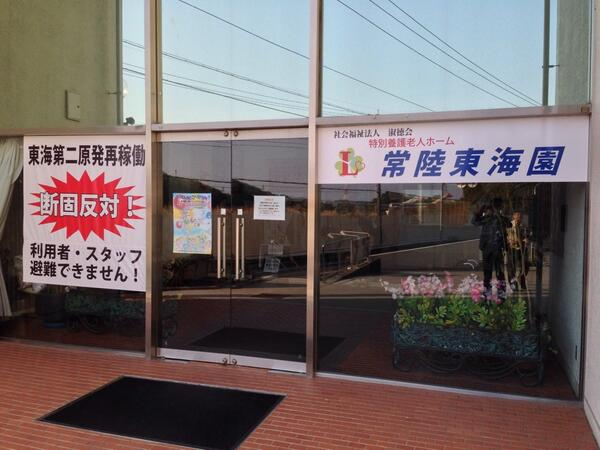この写真を見てください。茨城県東海村の特別養護老人ホーム常陸東海園の正面玄関。「利用者も職員も避難できない。東海第二原発の再稼働絶対反対!」 http://t.co/umtKb0FHcc