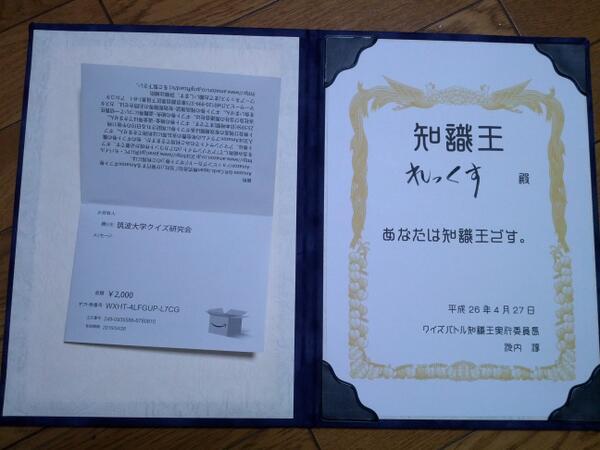 知識王優勝しました http://t.co/unP0fNRP7j